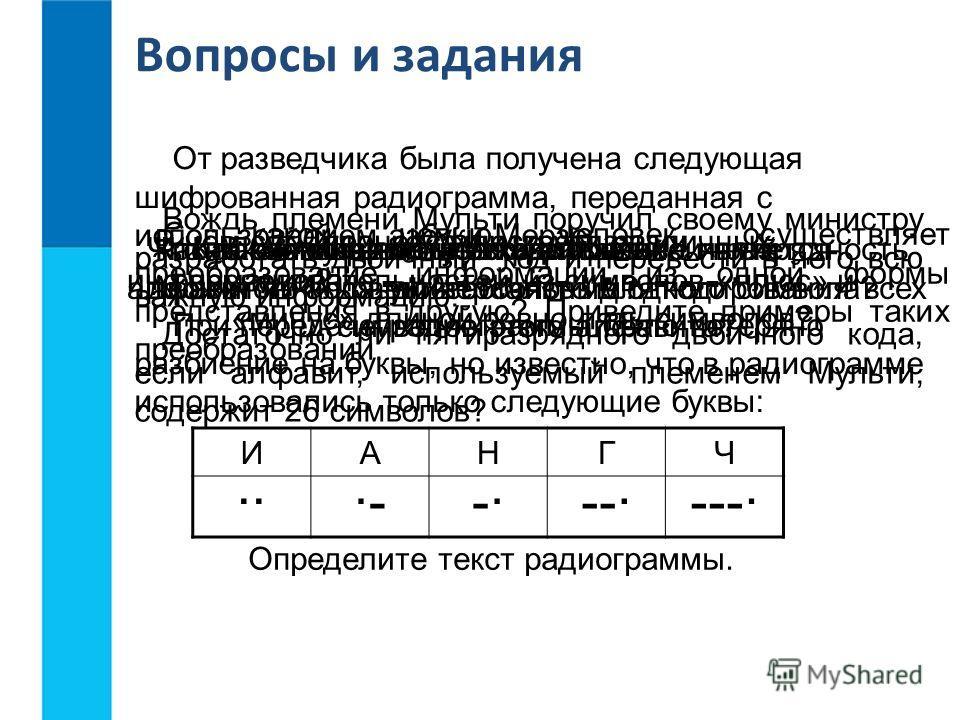 Вопросы и задания С какой целью человек осуществляет преобразование информации из одной формы представления в другую? Приведите примеры таких преобразований. В чём суть процесса дискретизации информации? Что такое алфавит языка?Что такое мощность алф
