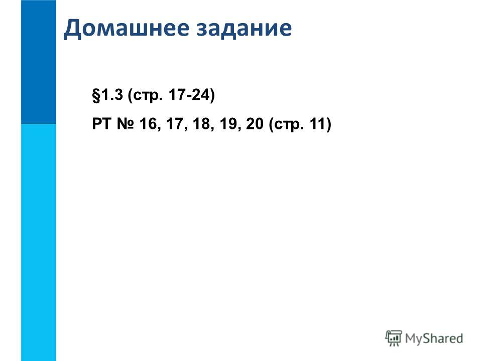 Домашнее задание §1.3 (стр. 17-24) РТ 16, 17, 18, 19, 20 (стр. 11)