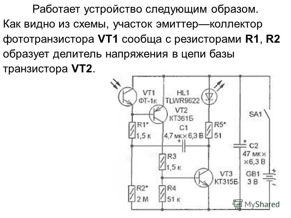 5 Работает устройство следующим образом. Как видно из схемы, участок эмиттерколлектор фототранзистора VT1 сообща с резисторами R1, R2 образует делитель напряжения в цепи базы транзистора VT2.