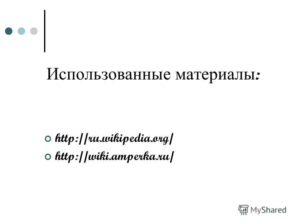 Использованные материалы : http://ru.wikipedia.org/ http://wiki.amperka.ru/