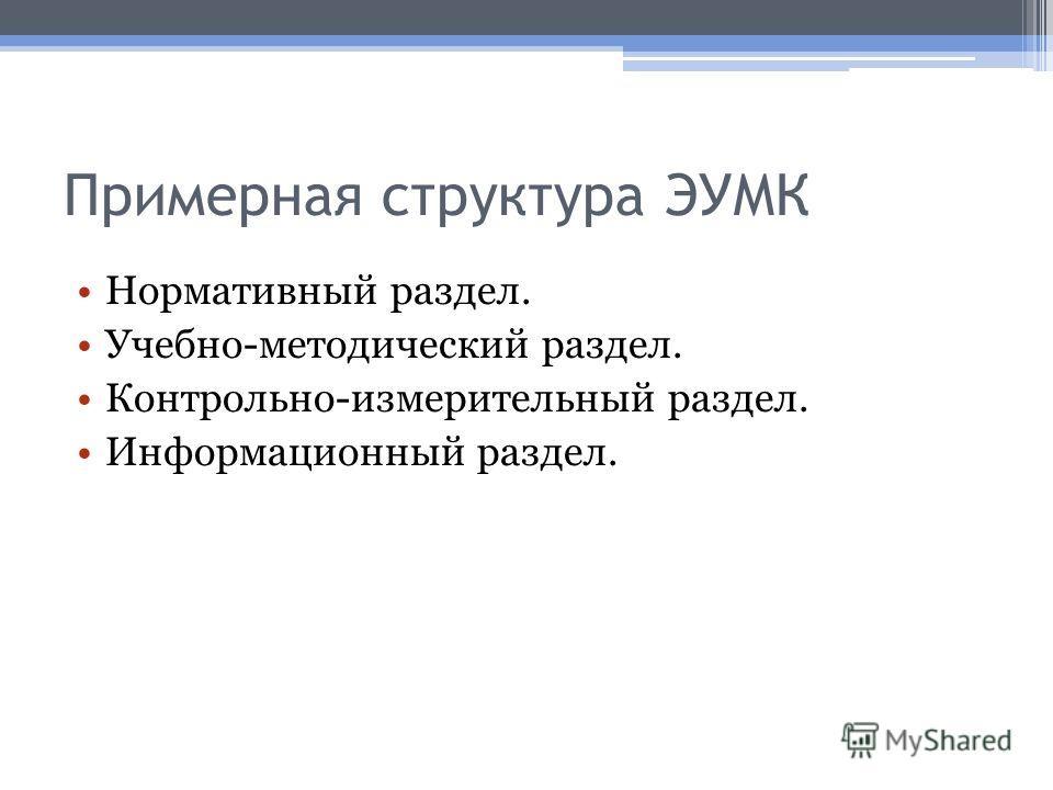 Примерная структура ЭУМК Нормативный раздел. Учебно-методический раздел. Контрольно-измерительный раздел. Информационный раздел.