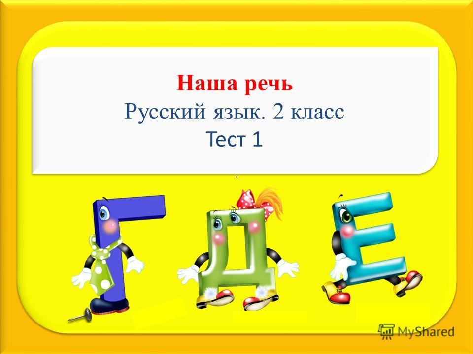 Наша речь Русский язык. 2 класс Тест 1 Наша речь Русский язык. 2 класс Тест 1