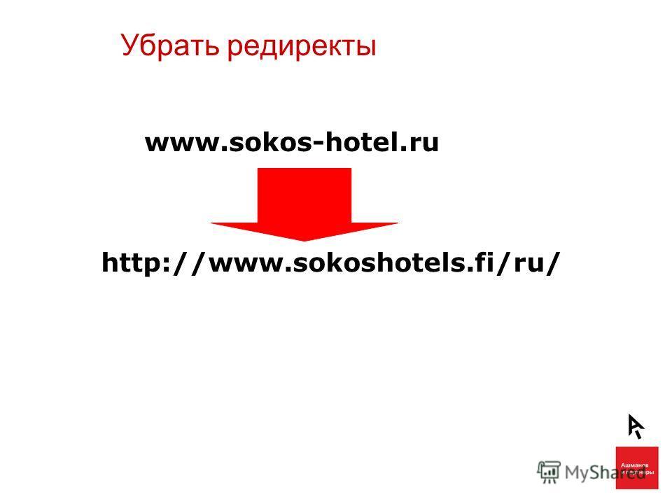 Убрать редиректы www.sokos-hotel.ru http://www.sokoshotels.fi/ru/