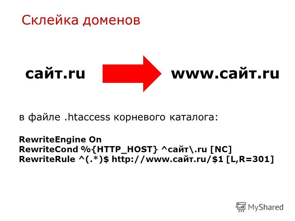 Склейка доменов в файле.htaccess корневого каталога: RewriteEngine On RewriteCond %{HTTP_HOST} ^сайт\.ru [NC] RewriteRule ^(.*)$ http://www.сайт.ru/$1 [L,R=301] сайт.ru www.сайт.ru