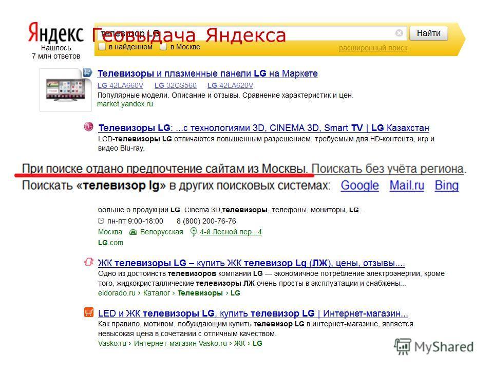 Геовыдача Яндекса