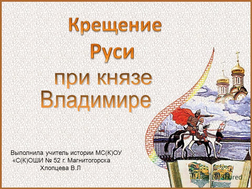 Выполнила учитель истории МС(К)ОУ «С(К)ОШИ 52 г. Магнитогорска Хлопцева В.Л