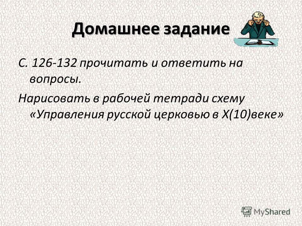Домашнее задание С. 126-132 прочитать и ответить на вопросы. Нарисовать в рабочей тетради схему «Управления русской церковью в X(10)веке»