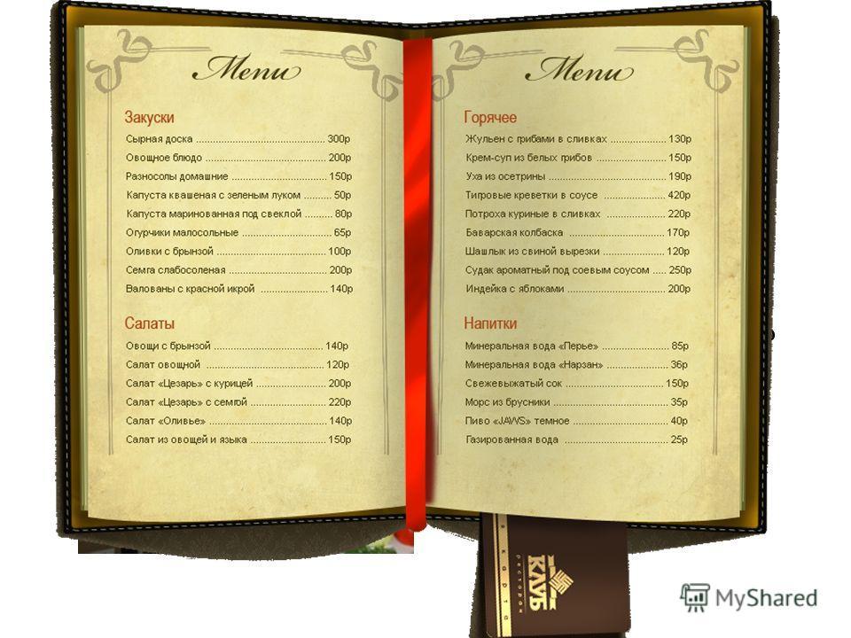 Камбуз К кому будем обращаться за едой на корабле? Как называется столовая на корабле? Что такое меню?