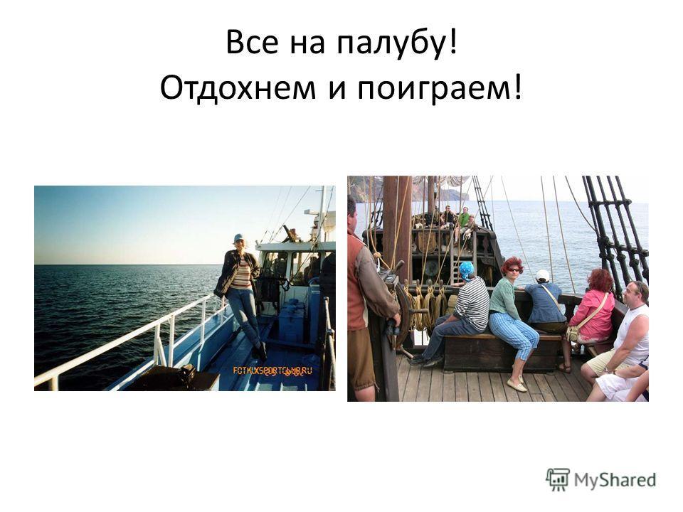 Все на палубу! Отдохнем и поиграем!