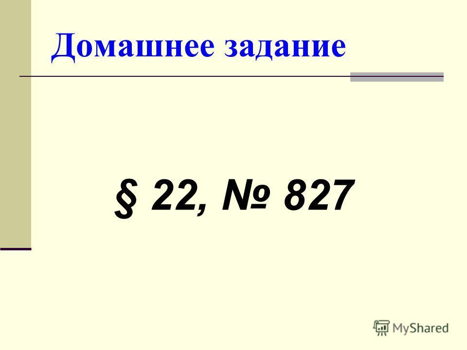 Домашнее задание § 22, 827