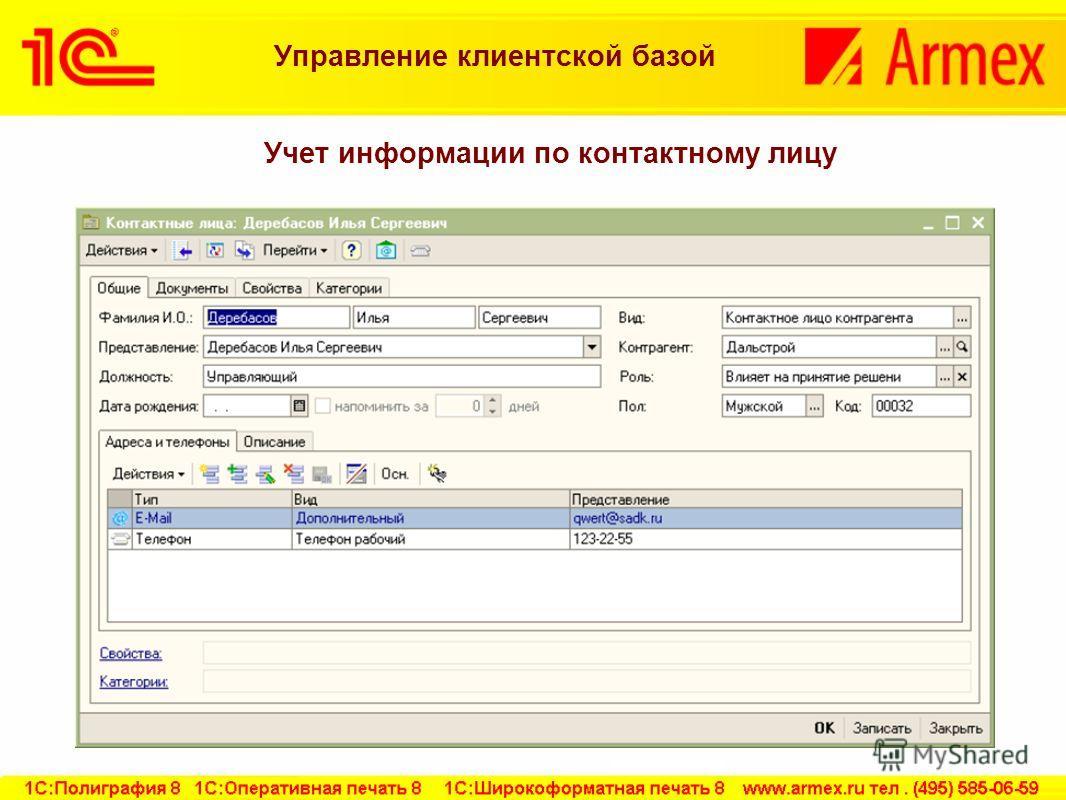 Учет информации по контактному лицу Управление клиентской базой