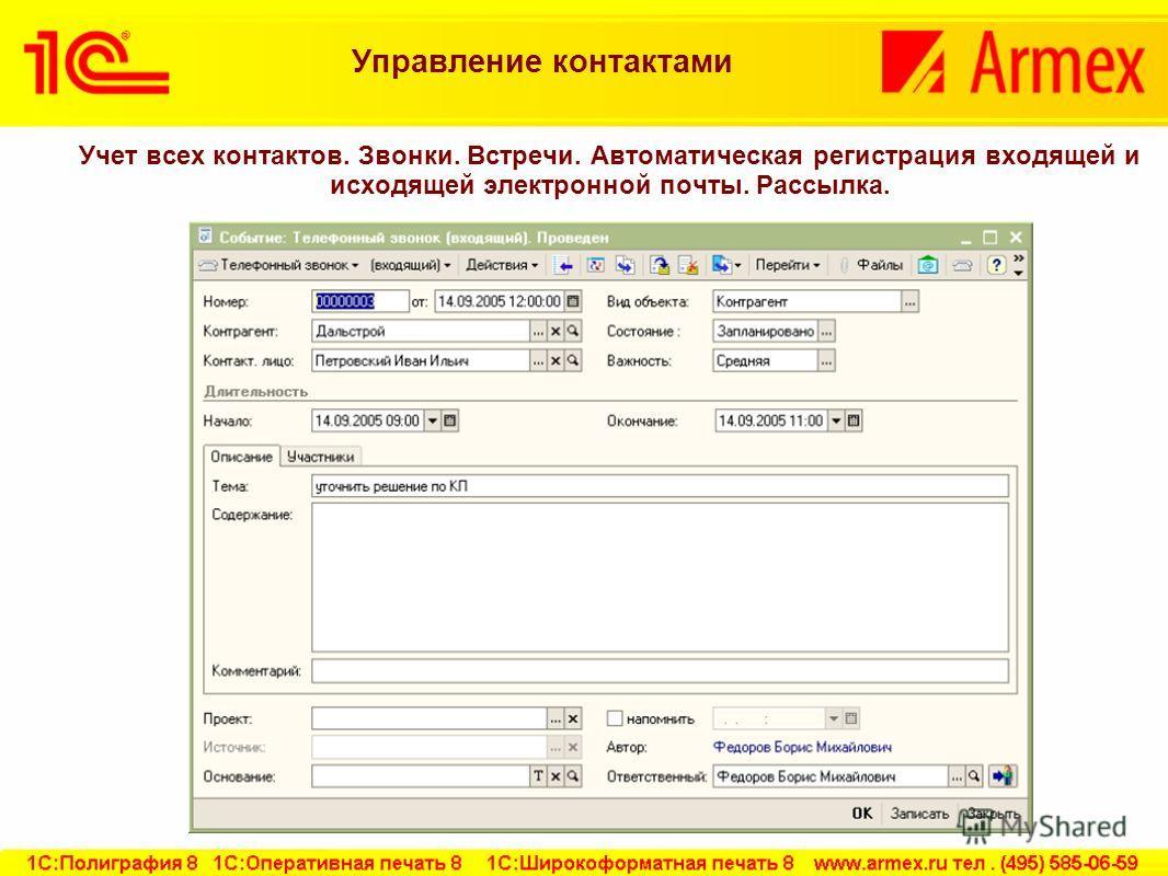Управление контактами Учет всех контактов. Звонки. Встречи. Автоматическая регистрация входящей и исходящей электронной почты. Рассылка.