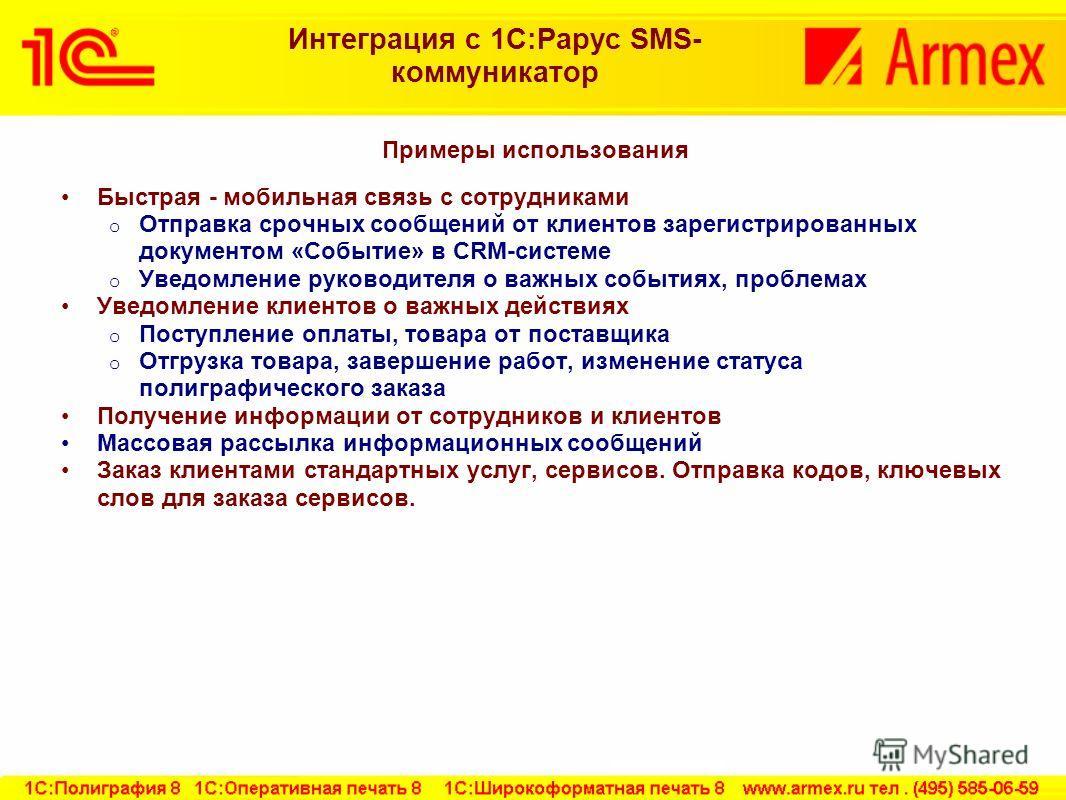 Примеры использования Быстрая - мобильная связь с сотрудниками o Отправка срочных сообщений от клиентов зарегистрированных документом «Событие» в CRM-системе o Уведомление руководителя о важных событиях, проблемах Уведомление клиентов о важных действ