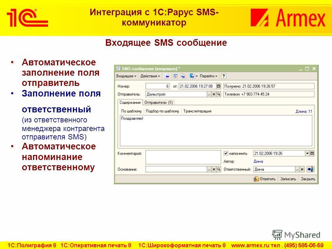 Входящее SMS сообщение Автоматическое заполнение поля отправитель Заполнение поля ответственный (из ответственного менеджера контрагента отправителя SMS) Автоматическое напоминание ответственному Интеграция с 1С:Рарус SMS- коммуникатор