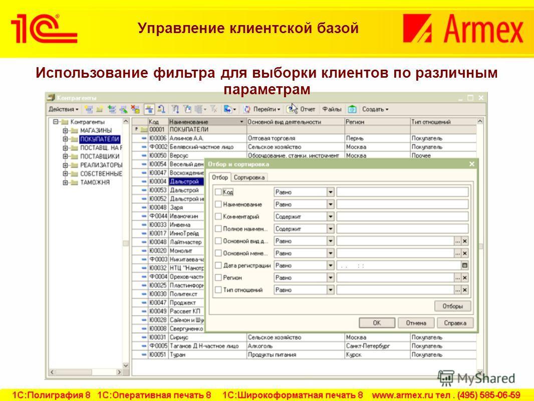 Управление клиентской базой Использование фильтра для выборки клиентов по различным параметрам