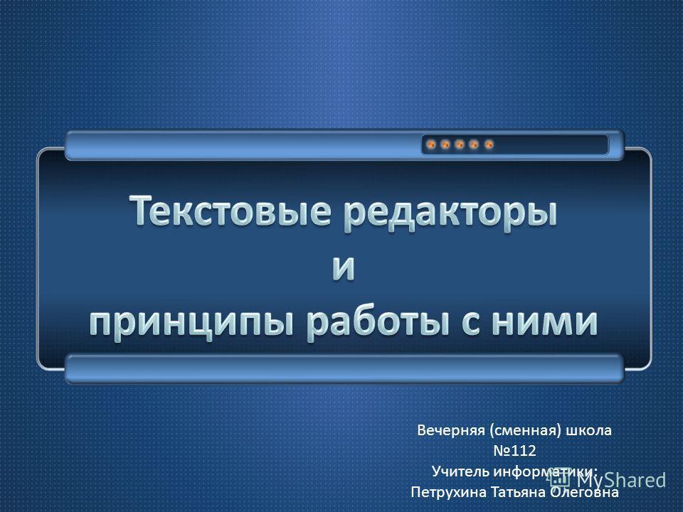 Вечерняя ( сменная ) школа 112 Учитель информатики : Петрухина Татьяна Олеговна