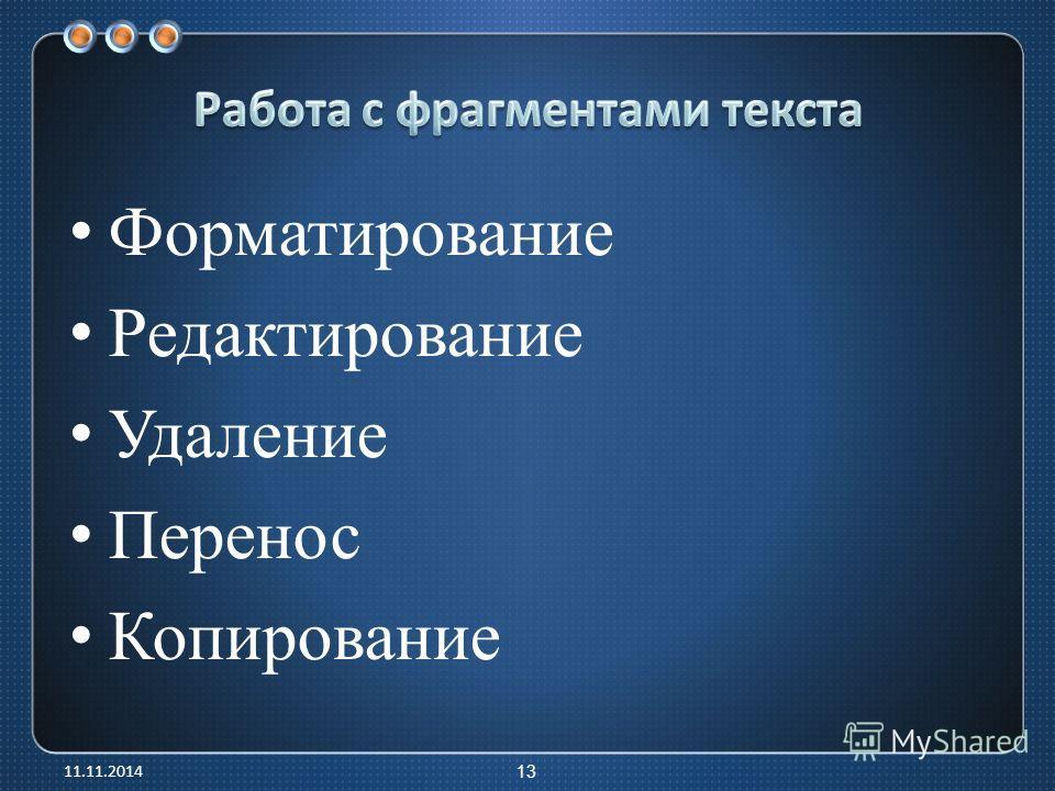 Форматирование Редактирование Удаление Перенос Копирование 11.11.201413