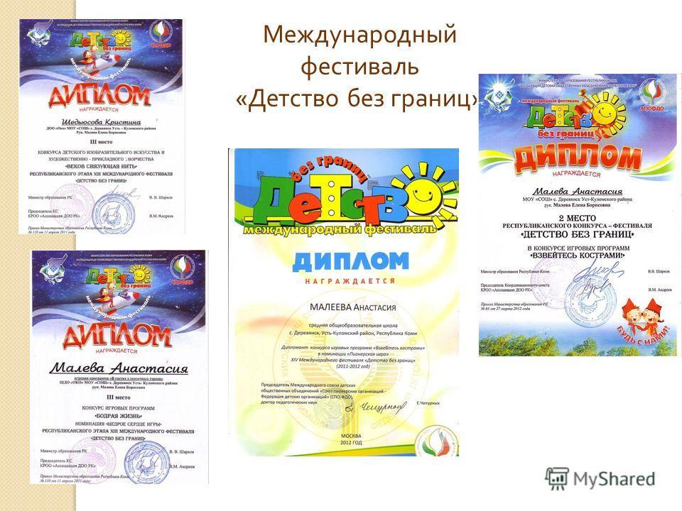 Международный фестиваль « Детство без границ »