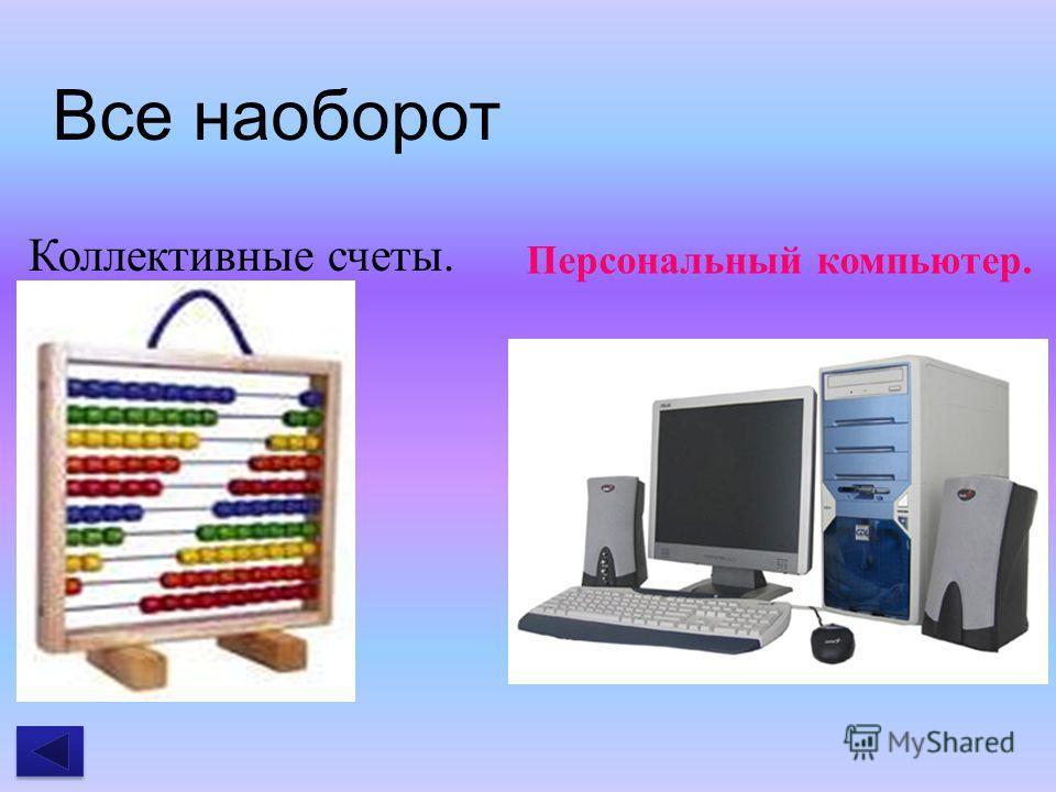 Коллективные счеты. Персональный компьютер. Все наоборот