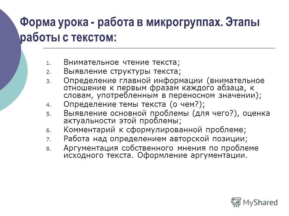 Форма урока - работа в микрогруппах. Этапы работы с текстом: 1. Внимательное чтение текста; 2. Выявление структуры текста; 3. Определение главной информации (внимательное отношение к первым фразам каждого абзаца, к словам, употребленным в переносном