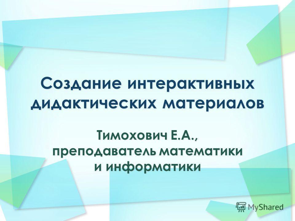 Тимохович Е.А., преподаватель математики и информатики