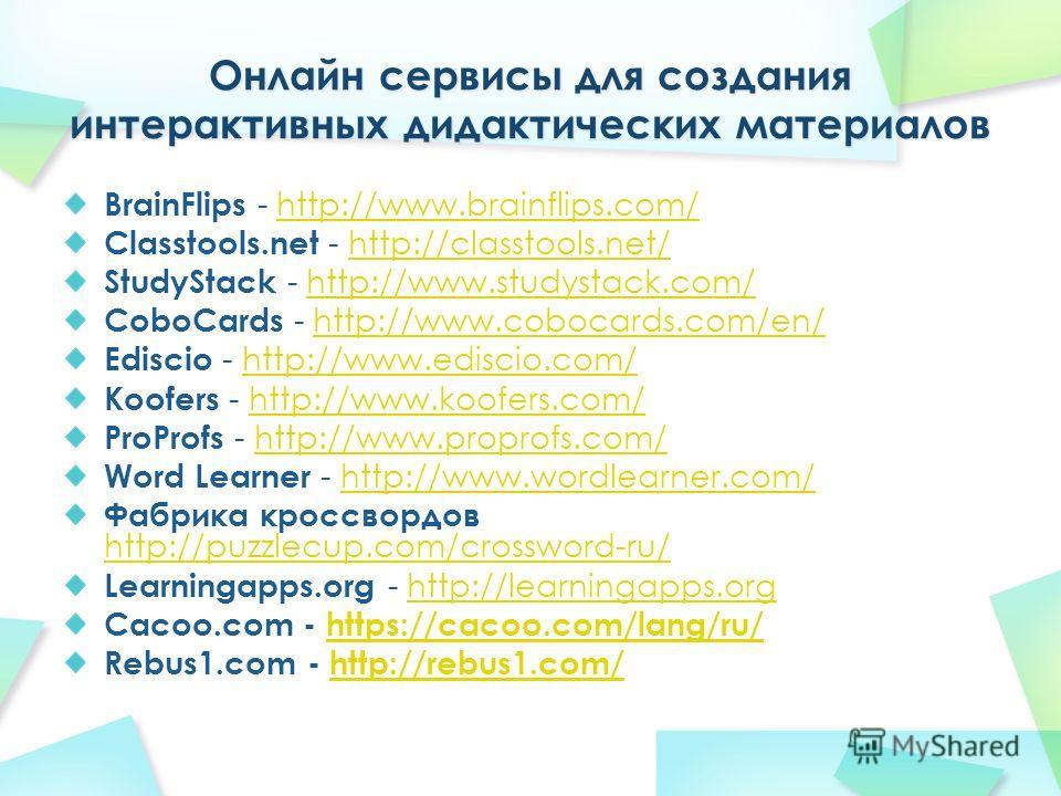 BrainFlips - http://www.brainflips.com/http://www.brainflips.com/ Classtools.net - http://classtools.net/http://classtools.net/ StudyStack - http://www.studystack.com/http://www.studystack.com/ CoboCards - http://www.cobocards.com/en/http://www.coboc