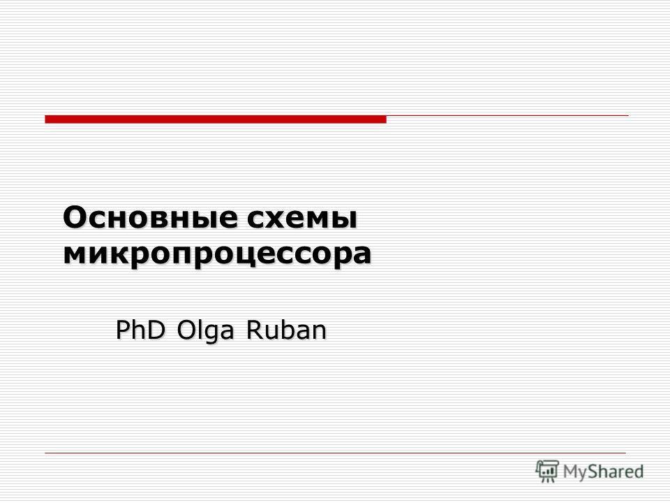 Основные схемы микропроцессора PhD Olga Ruban