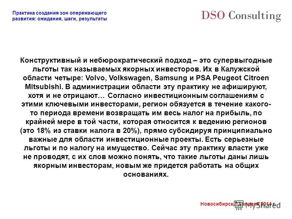 Практика создания зон опережающего развития: ожидания, шаги, результаты Новосибирск, 17 апреля 2014 г. Конструктивный и небюрократический подход – это супервыгодные льготы так называемых якорных инвесторов. Их в Калужской области четыре: Volvo, Volks