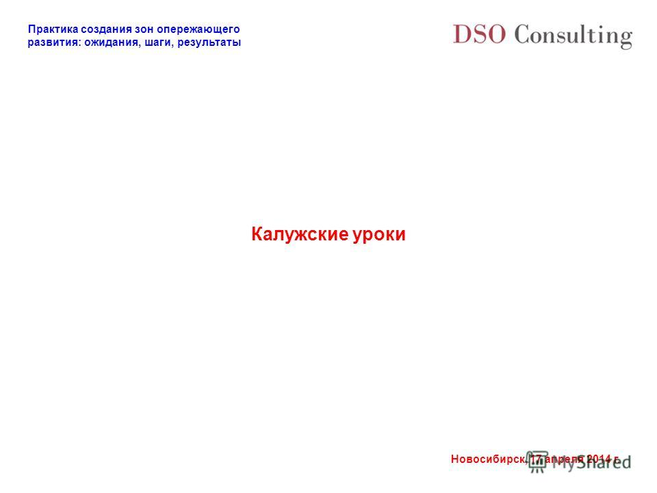 Практика создания зон опережающего развития: ожидания, шаги, результаты Новосибирск, 17 апреля 2014 г. Калужские уроки