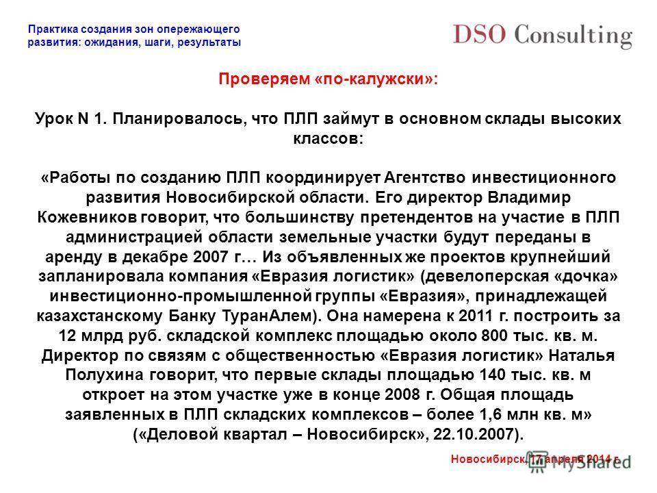 Практика создания зон опережающего развития: ожидания, шаги, результаты Новосибирск, 17 апреля 2014 г. Проверяем «по-калужски»: Урок N 1. Планировалось, что ПЛП займут в основном склады высоких классов: «Работы по созданию ПЛП координирует Агентство