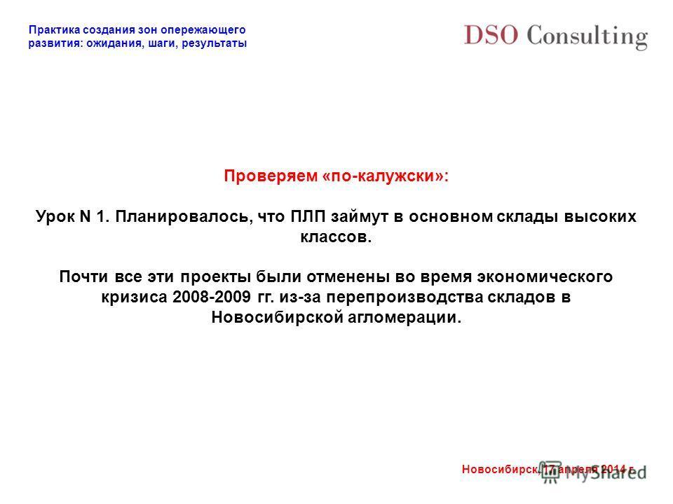 Практика создания зон опережающего развития: ожидания, шаги, результаты Новосибирск, 17 апреля 2014 г. Проверяем «по-калужски»: Урок N 1. Планировалось, что ПЛП займут в основном склады высоких классов. Почти все эти проекты были отменены во время эк