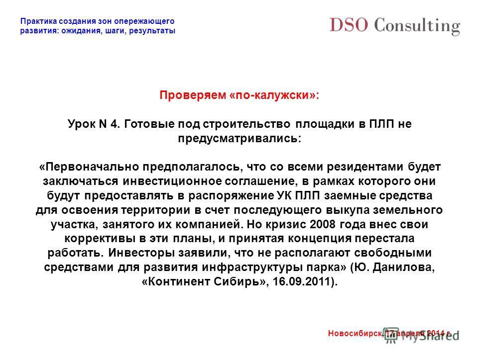 Практика создания зон опережающего развития: ожидания, шаги, результаты Новосибирск, 17 апреля 2014 г. Проверяем «по-калужски»: Урок N 4. Готовые под строительство площадки в ПЛП не предусматривались: «Первоначально предполагалось, что со всеми резид
