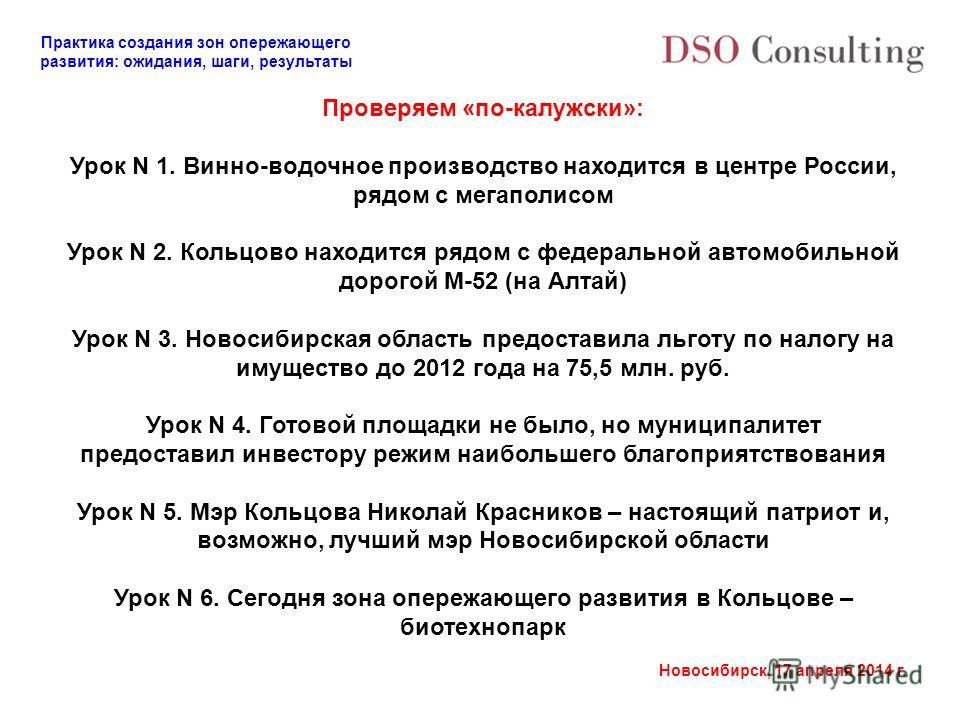 Практика создания зон опережающего развития: ожидания, шаги, результаты Новосибирск, 17 апреля 2014 г. Проверяем «по-калужски»: Урок N 1. Винно-водочное производство находится в центре России, рядом с мегаполисом Урок N 2. Кольцово находится рядом с