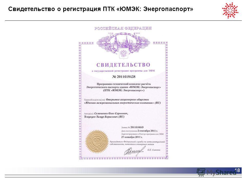 18 Свидетельство о регистрация ПТК «ЮМЭК: Энергопаспорт»