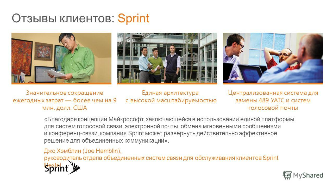 © Корпорация Microsoft, 2011 Отзывы клиентов: Sprint Единая архитектура с высокой масштабируемостью Значительное сокращение ежегодных затрат более чем на 9 млн. долл. США Централизованная система для замены 489 УАТС и систем голосовой почты «Благодар