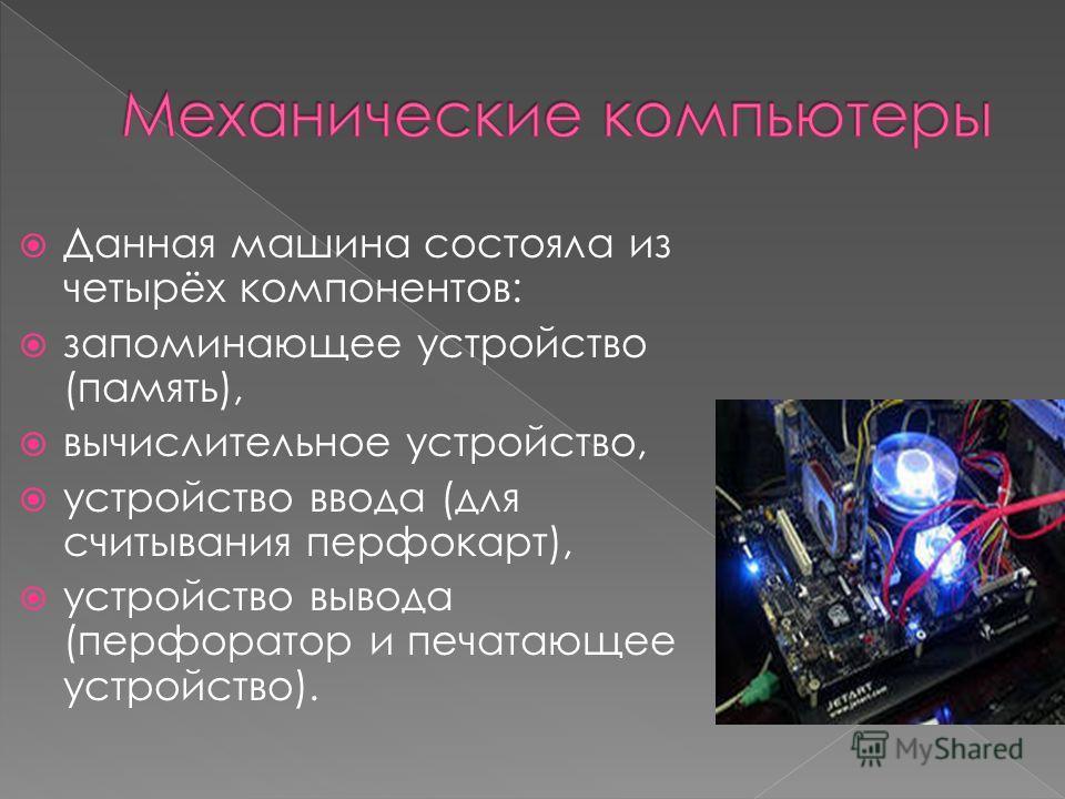 Данная машина состояла из четырёх компонентов: запоминающее устройство (память), вычислительное устройство, устройство ввода (для считывания перфокарт), устройство вывода (перфоратор и печатающее устройство).