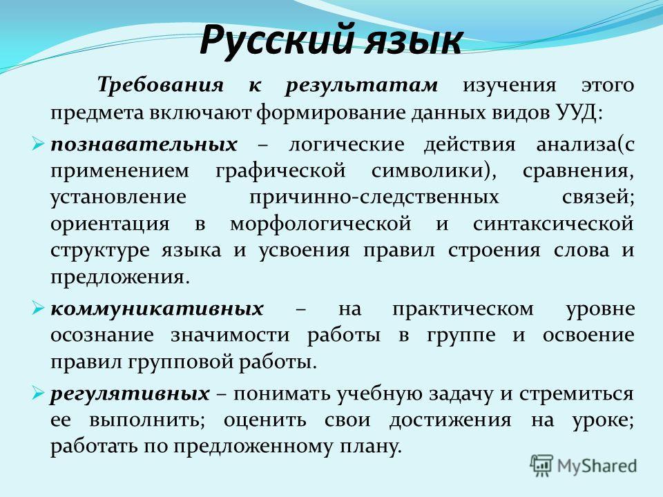 Русский язык Требования к результатам изучения этого предмета включают формирование данных видов УУД: познавательных – логические действия анализа(с применением графической символики), сравнения, установление причинно-следственных связей; ориентация