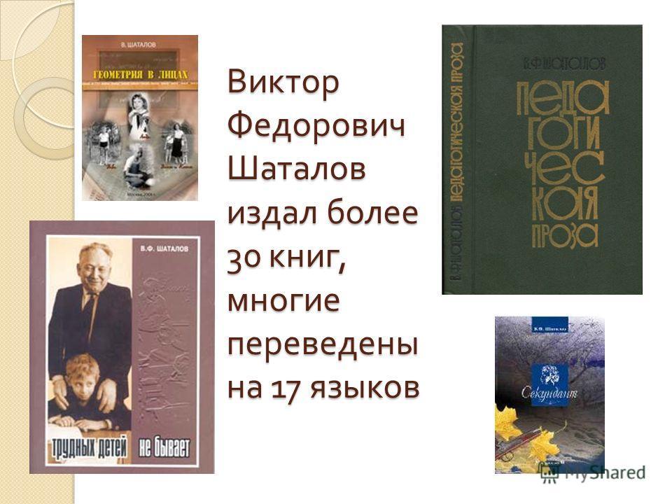 Виктор Федорович Шаталов издал более 30 книг, многие переведены на 17 языков