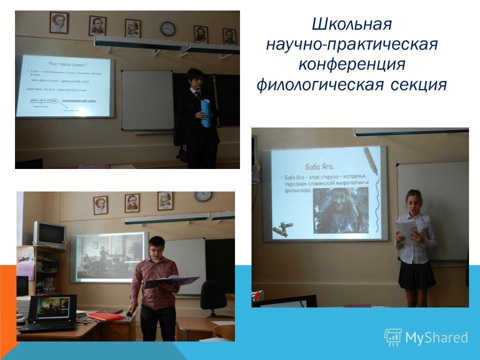 Школьная научно-практическая конференция филологическая секция