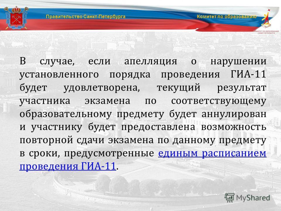 В случае, если апелляция о нарушении установленного порядка проведения ГИА-11 будет удовлетворена, текущий результат участника экзамена по соответствующему образовательному предмету будет аннулирован и участнику будет предоставлена возможность повтор