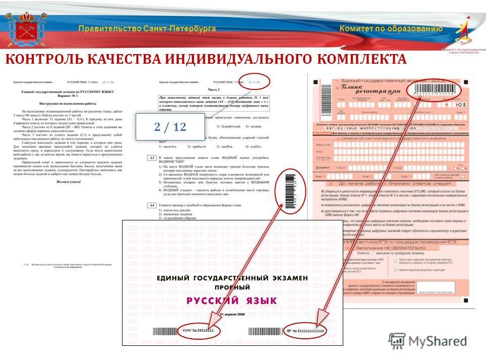 БР 3111111111114 КИМ 55515111 http://www.ege.spb.ru (812) 576-34-40 ege@spb.edu.ru КОНТРОЛЬ КАЧЕСТВА ИНДИВИДУАЛЬНОГО КОМПЛЕКТА 2 / 12 Правительство Санкт-Петербурга Комитет по образованию