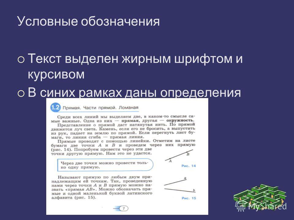 Условные обозначения Текст выделен жирным шрифтом и курсивом В синих рамках даны определения