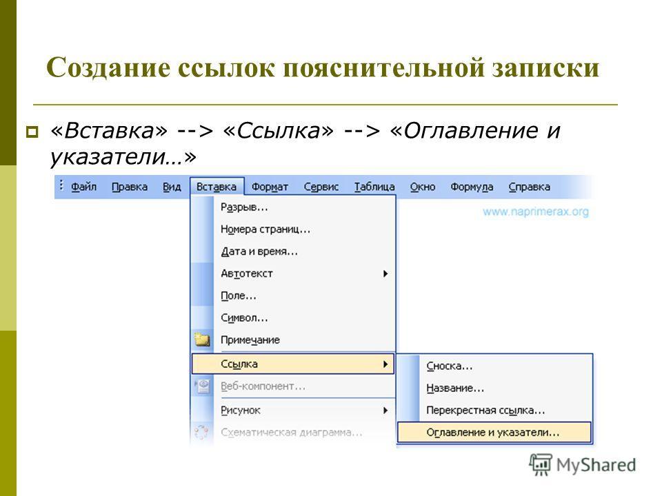 Создание ссылок пояснительной записки «Вставка» --> «Ссылка» --> «Оглавление и указатели…»