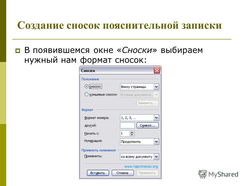 В появившемся окне «Сноски» выбираем нужный нам формат сносок: Создание сносок пояснительной записки