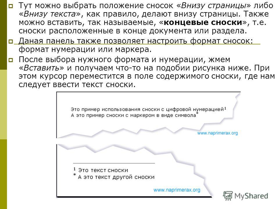 Тут можно выбрать положение сносок «Внизу страницы» либо «Внизу текста», как правило, делают внизу страницы. Также можно вставить, так называемые, «концевые сноски», т.е. сноски расположенные в конце документа или раздела. Даная панель также позволяе