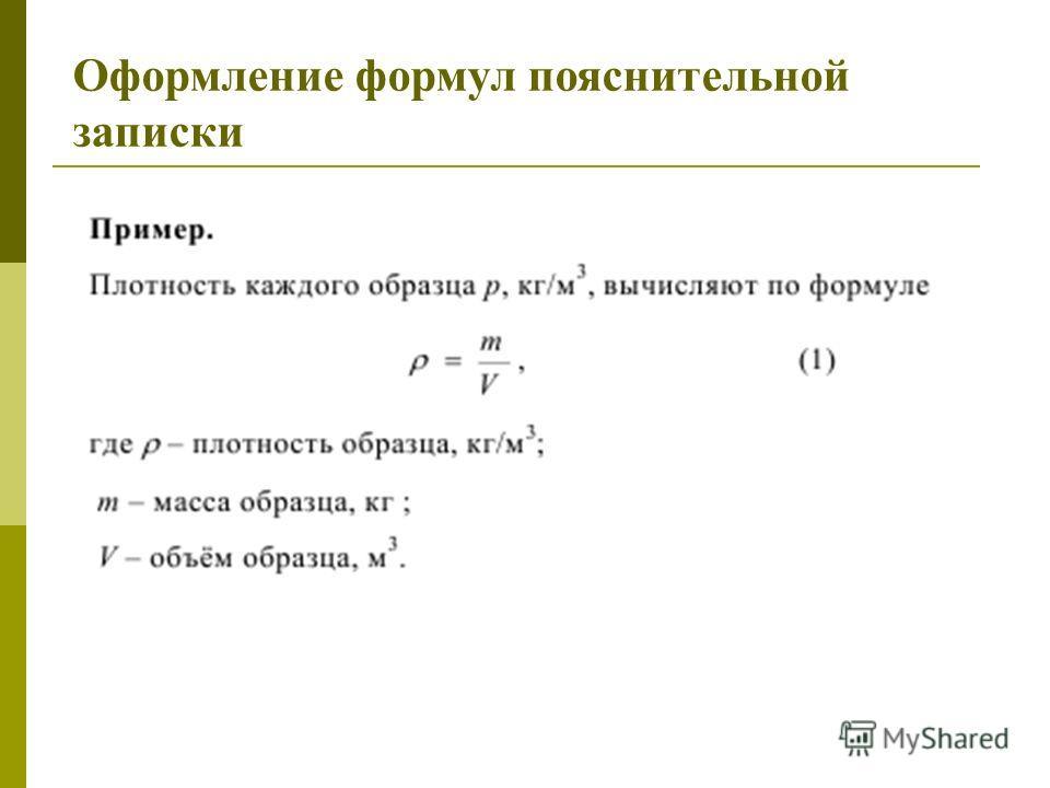 Оформление формул пояснительной записки