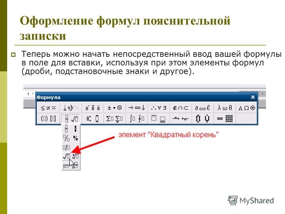 Теперь можно начать непосредственный ввод вашей формулы в поле для вставки, используя при этом элементы формул (дроби, подстановочные знаки и другое). Оформление формул пояснительной записки