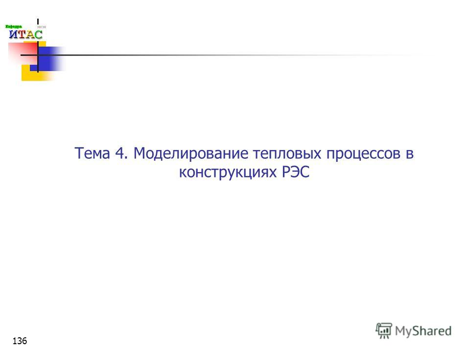 136 Тема 4. Моделирование тепловых процессов в конструкциях РЭС