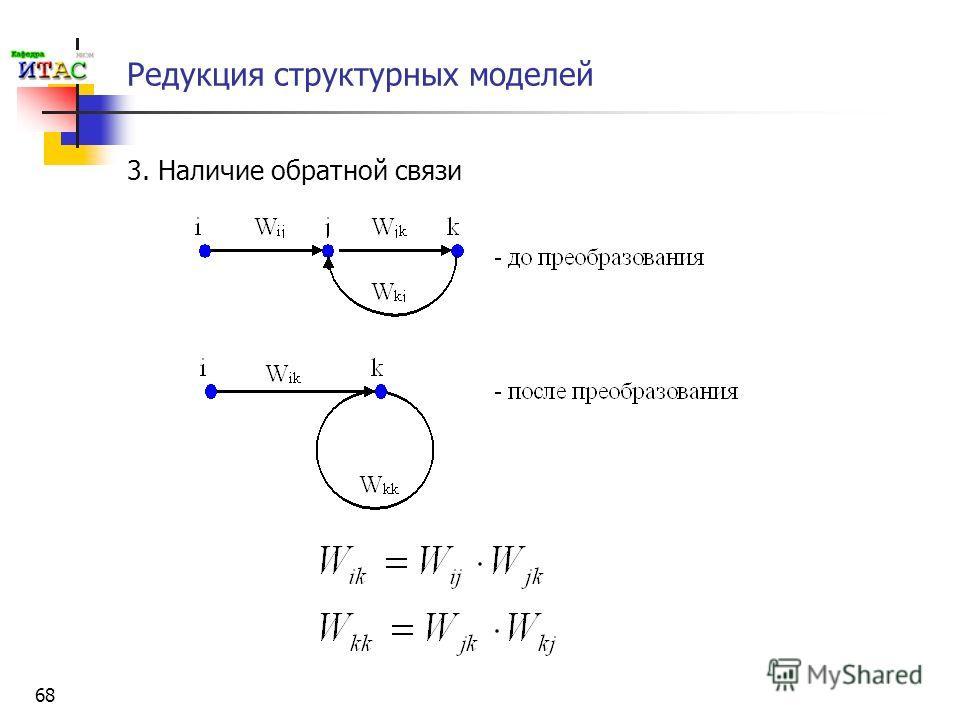 68 Редукция структурных моделей 3. Наличие обратной связи