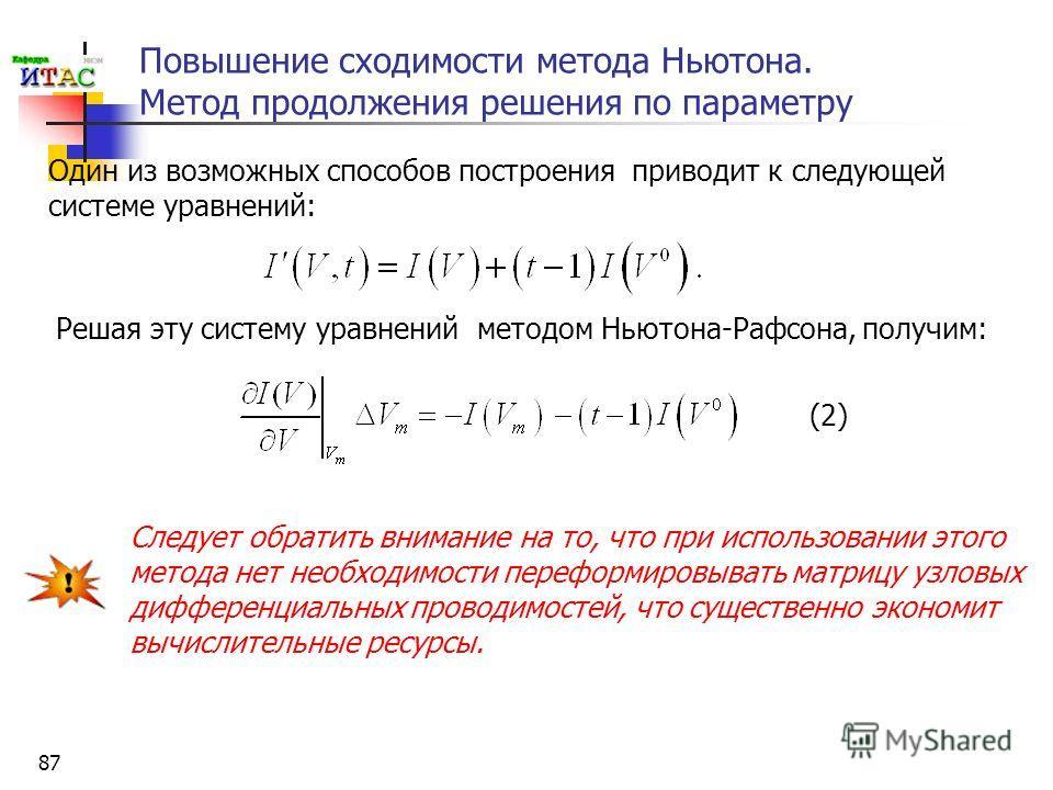 87 Повышение сходимости метода Ньютона. Метод продолжения решения по параметру Один из возможных способов построения приводит к следующей системе уравнений: Решая эту систему уравнений методом Ньютона-Рафсона, получим: Следует обратить внимание на то